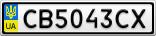 Номерной знак - CB5043CX