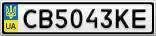 Номерной знак - CB5043KE