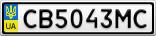Номерной знак - CB5043MC