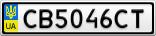 Номерной знак - CB5046CT