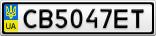 Номерной знак - CB5047ET