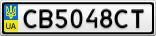 Номерной знак - CB5048CT