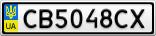 Номерной знак - CB5048CX