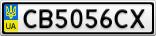 Номерной знак - CB5056CX