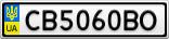 Номерной знак - CB5060BO