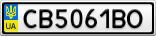 Номерной знак - CB5061BO