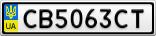 Номерной знак - CB5063CT