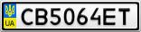 Номерной знак - CB5064ET