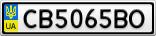 Номерной знак - CB5065BO