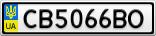 Номерной знак - CB5066BO