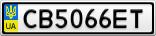 Номерной знак - CB5066ET
