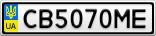 Номерной знак - CB5070ME