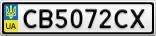 Номерной знак - CB5072CX