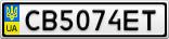 Номерной знак - CB5074ET