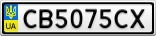 Номерной знак - CB5075CX