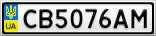 Номерной знак - CB5076AM