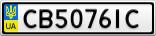 Номерной знак - CB5076IC