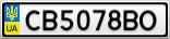 Номерной знак - CB5078BO