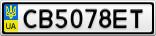 Номерной знак - CB5078ET