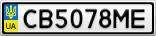 Номерной знак - CB5078ME