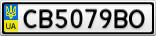 Номерной знак - CB5079BO