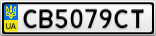 Номерной знак - CB5079CT