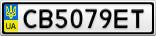 Номерной знак - CB5079ET