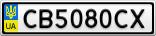 Номерной знак - CB5080CX