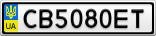 Номерной знак - CB5080ET