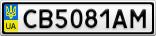 Номерной знак - CB5081AM