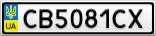 Номерной знак - CB5081CX