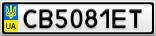 Номерной знак - CB5081ET