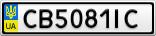Номерной знак - CB5081IC