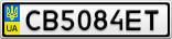 Номерной знак - CB5084ET