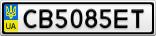 Номерной знак - CB5085ET
