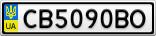 Номерной знак - CB5090BO