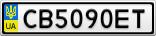 Номерной знак - CB5090ET