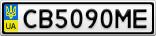 Номерной знак - CB5090ME