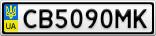 Номерной знак - CB5090MK