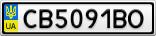 Номерной знак - CB5091BO