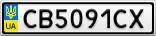 Номерной знак - CB5091CX