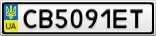 Номерной знак - CB5091ET