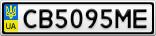 Номерной знак - CB5095ME