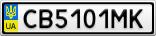 Номерной знак - CB5101MK