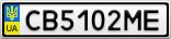 Номерной знак - CB5102ME
