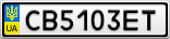 Номерной знак - CB5103ET
