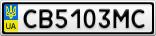 Номерной знак - CB5103MC