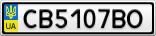 Номерной знак - CB5107BO
