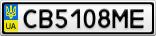 Номерной знак - CB5108ME