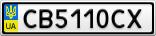 Номерной знак - CB5110CX